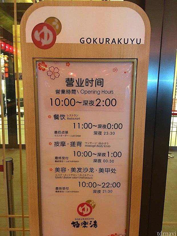 営業時間は10時-翌午前2時🈺 レストランやマッサージ、美容室もあります。