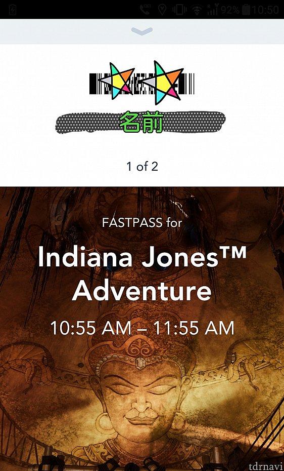乗れる時間が近付くと、アプリからFastPassの画面が開けるようになります