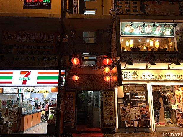 """その""""池記""""のすぐ斜め前にあるお粥屋の""""海皇""""とセブンイレブンの間のビルの中にホテルがあります。赤提灯が目印です🏮"""
