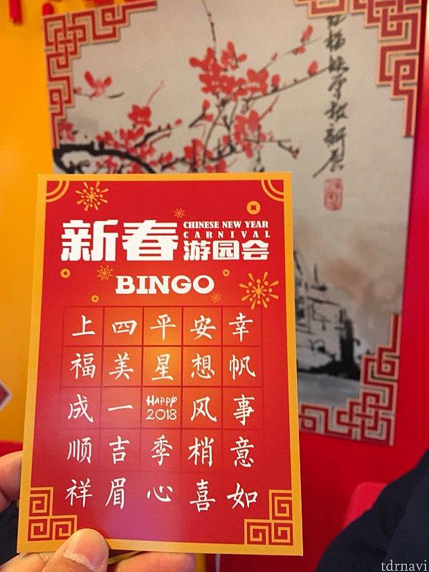 中国らしい漢字バージョンのビンゴです。無料で参加できます!