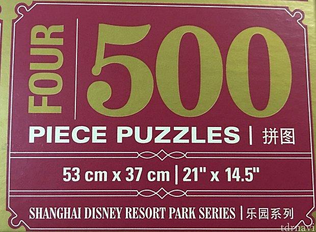 完成すると53cm×37cmになるようです。500ピース/枚×4=合計2000ピース。