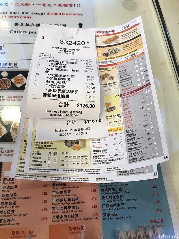 餃子20個、野菜点心10個、ワンタンスープ、汁ビーフン、青菜、パッションフルーツタピオカドリンクを注文して126HK$でした。ディズニーでの食事1人分くらいの代金した笑