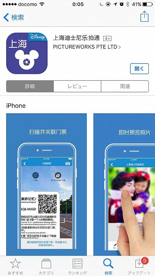 スマホアプリもあります!アプリ上でアカウント登録、フォトパス・カードの登録、写真の確認・購入まで全てできます。