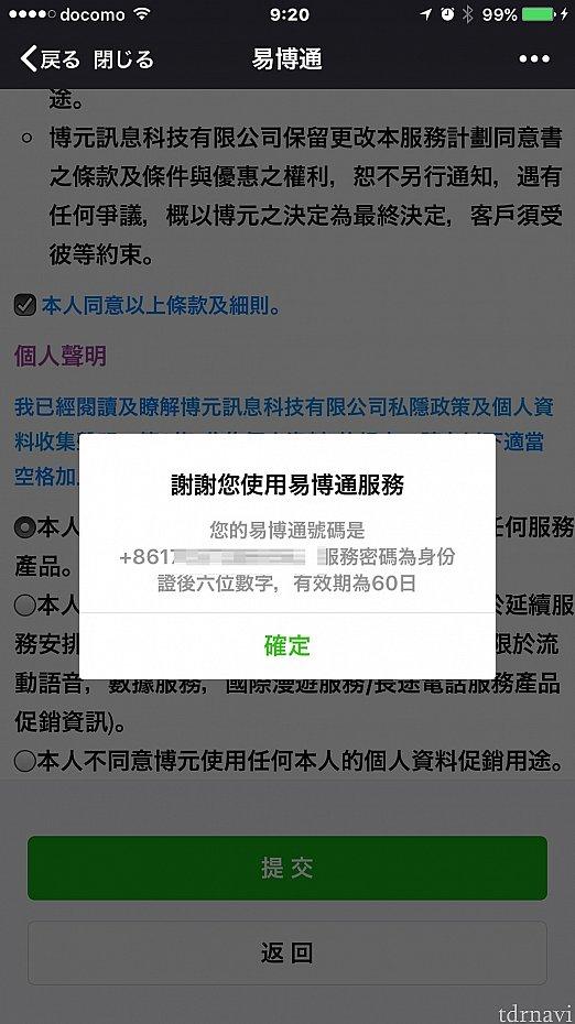 登録が完了すると中国の番号が発行されます。