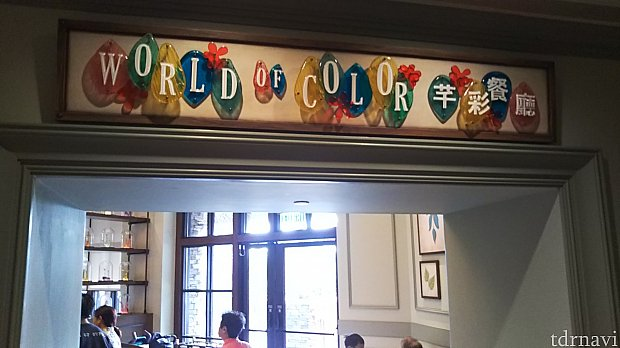ワールド・オブ・カラー・レストラン