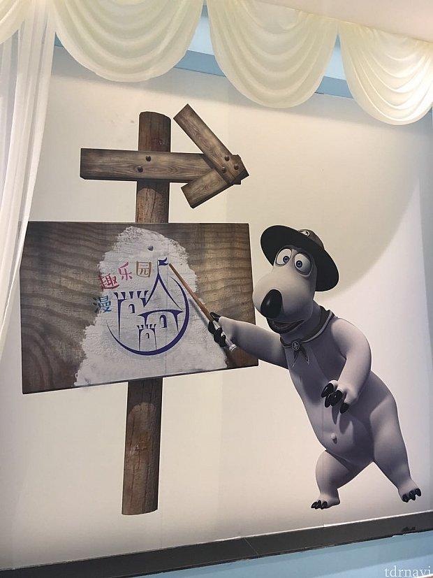 """壁には""""貝肯熊""""の絵が描かれていました。"""