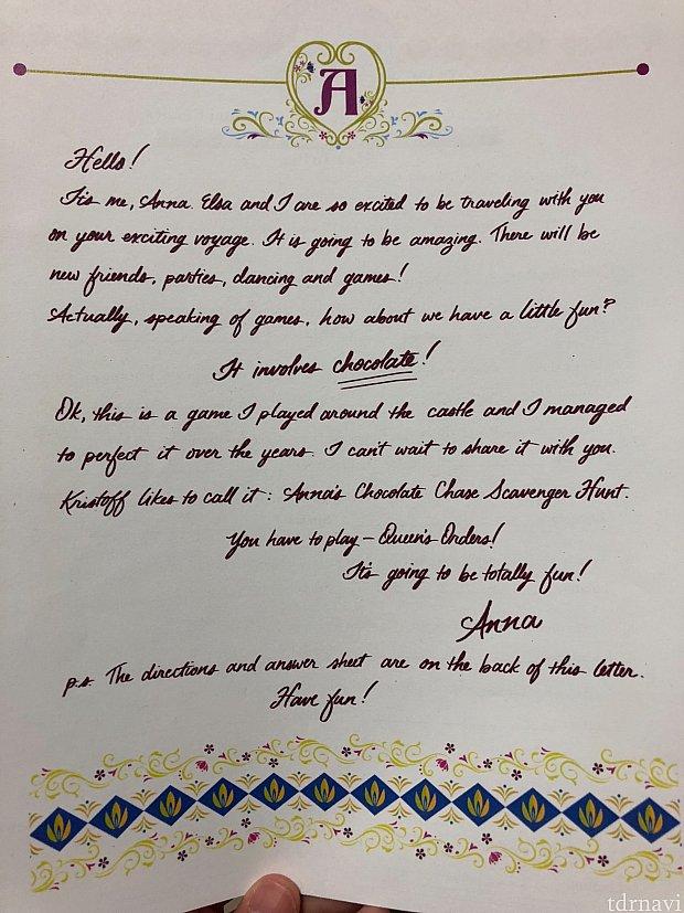アナからの招待状