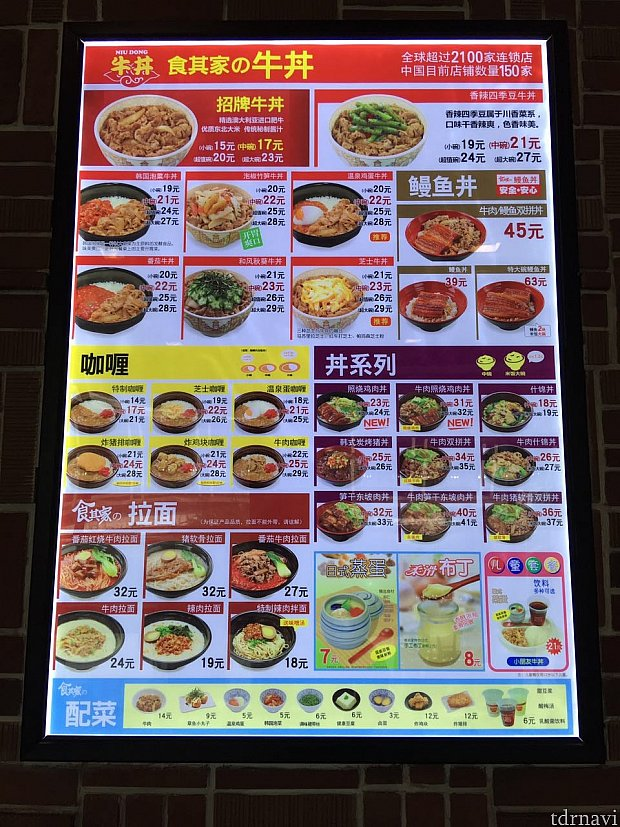 日本に無いちょっと変わった牛丼もあります。カレー🍛や面類も!