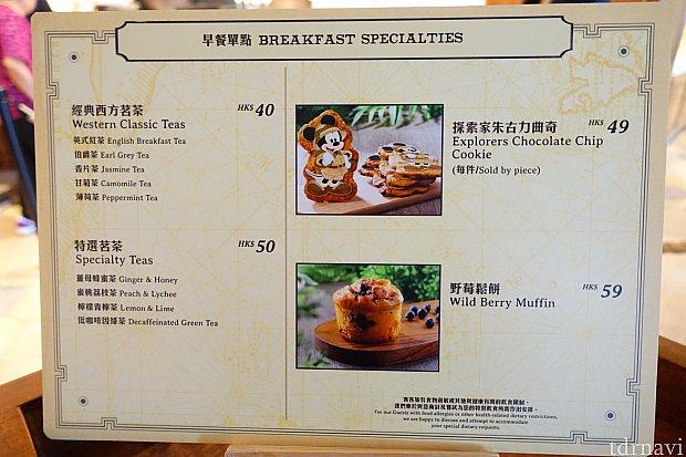【朝食】ドリンクやおやつメニュー