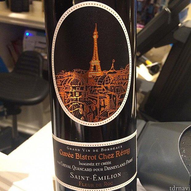 オリジナルの赤ワイン(その2)、レミーのレストランにちなんだ1本です
