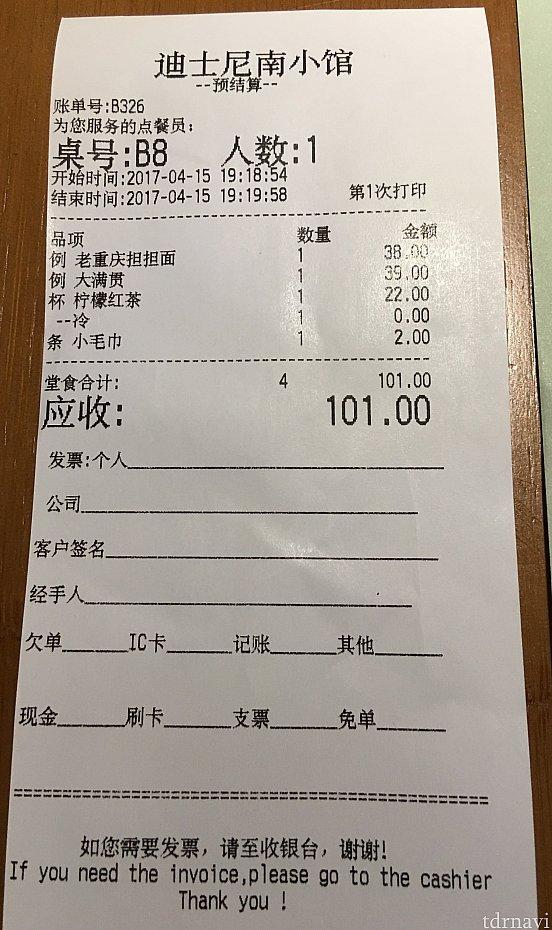 合計101元。これならセットがお得だったかも😓 おしぼりは別途2元必要です。