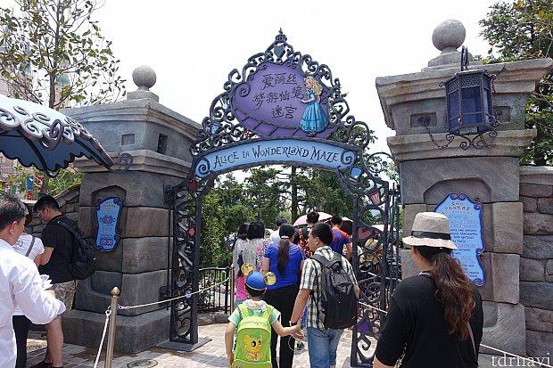 アリス・イン・ワンダーランド・メイズの入口