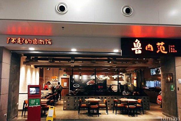 台湾の鲁肉飯のお店も!