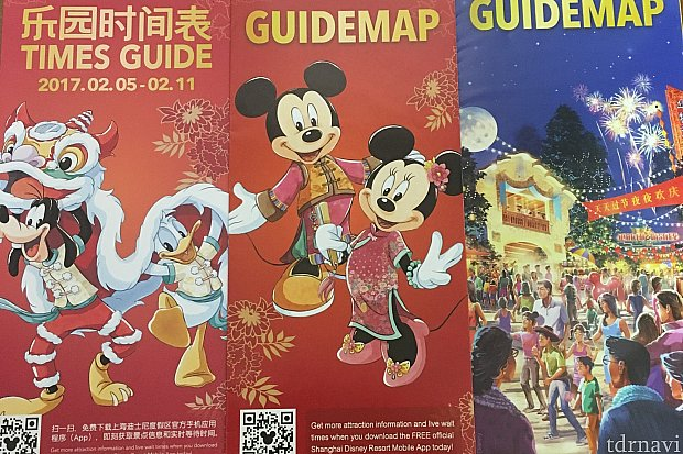 チェックインし時にもらった、パークのガイドマップとタイムガイド、ディズニータウンのガイドマップです♪旧正月仕様でかわいい♪