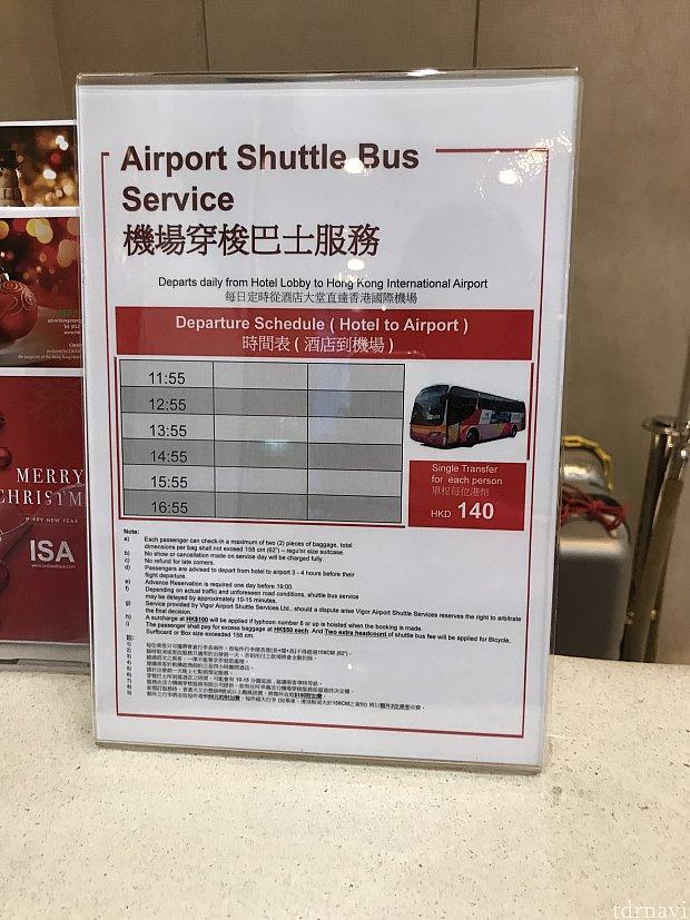 空港行きのバスの時刻表です。