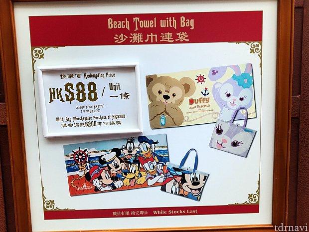 HK$200以上お買い物すると、半額で購入できるグッズです。このバスタオル2種とアメリカンなミッキーのトートバックがありました。