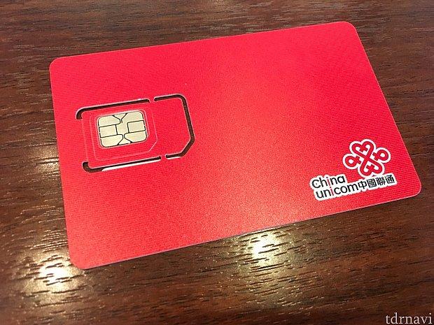 SIMカードは上記のケースに挟まっています。お手持ちのSIMカードの大きさに合わせて切り取って使います。iPadやiPhoneは一番小さなサイズに切り取ります