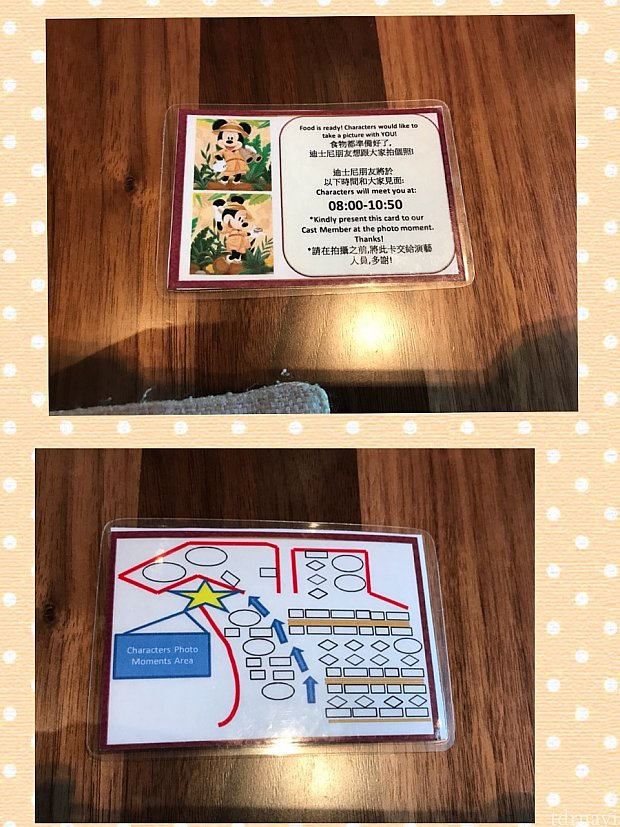 キャラグリの時に渡すカードです。 裏面には場所の説明が書いてあります。