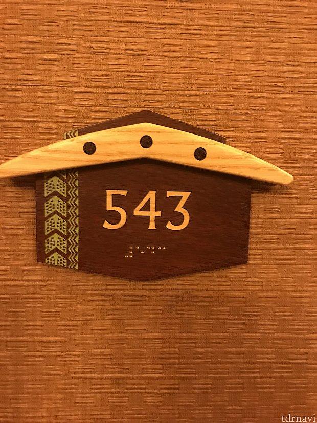 シェアさせていただいた部屋番号です😊