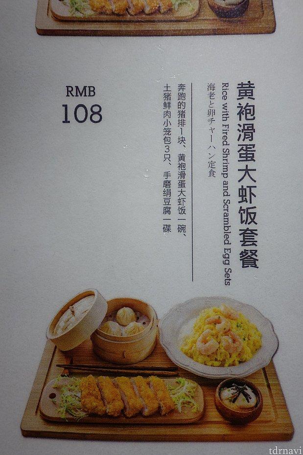 海老チャーハン、小龍包、トンカツ、豆腐がセットで108元。