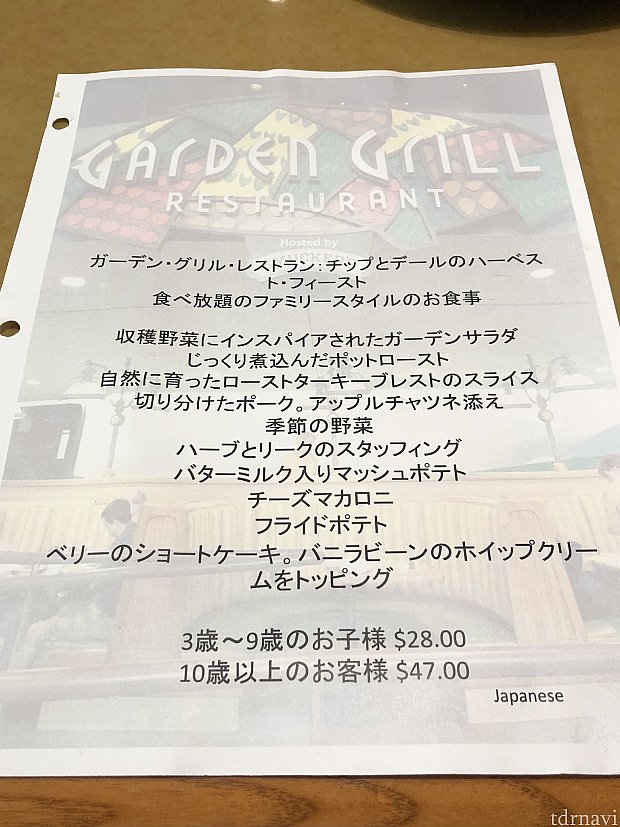 Where you from? と聞いてくるので、JAPAN と答えれば、日本語のメニューを用意してくれます。 さすがエプコット!