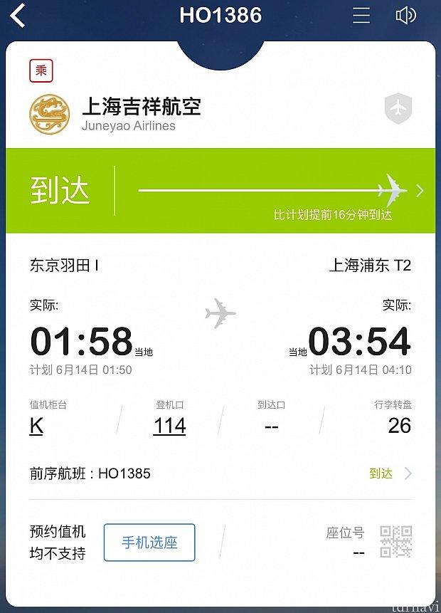 3時間弱で上海に到着。朝4時の到着なので、その後の段取りを事前に考えておく必要あります。