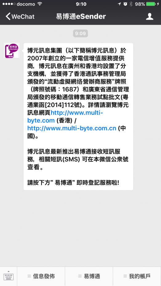 WeChatに先ずは易博通を登録します