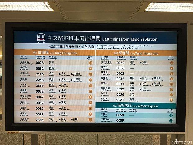 青衣駅発の空港行きの最終列車は24時59分です。