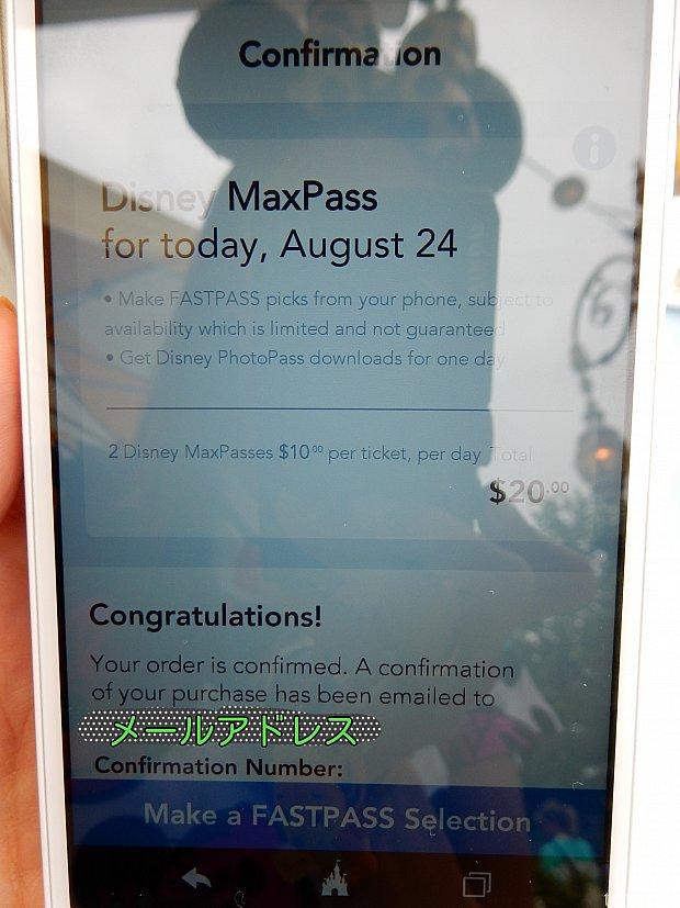 購入完了です🎵 下の『Make a FASTPASS Selection』をタップすると、早速FastPassを取得できます