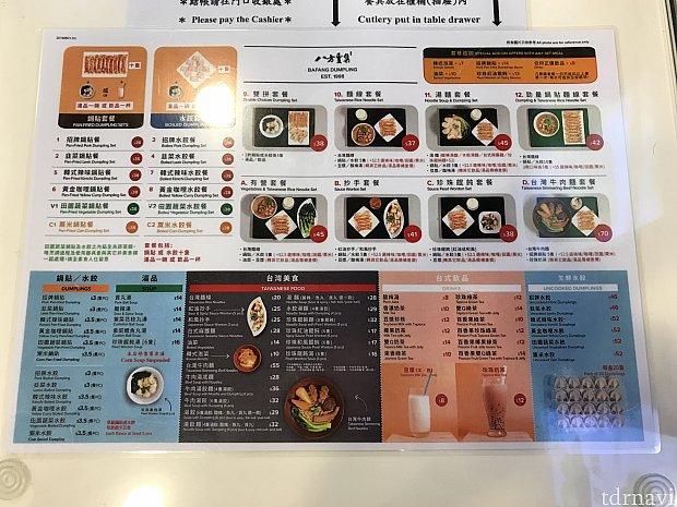 餃子屋さんのメニュー表です。 英語表記があり、紙に書いて注文しました❗️ 安くて美味しいお店でした!