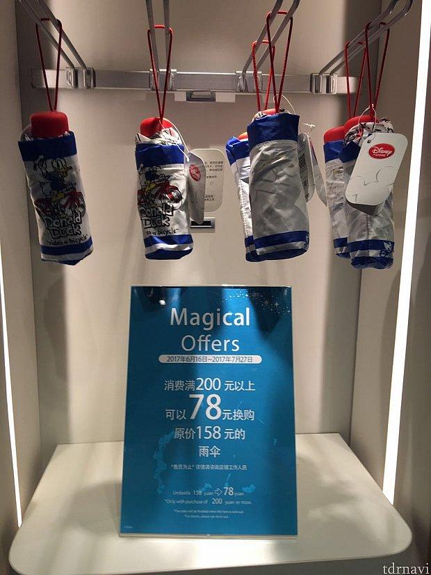 200元以上の購入で158元のドナルドの折畳み傘が78元で購入できます。