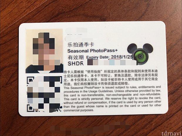 カードの裏には顔写真、QRコード、名前、パスポート番号が