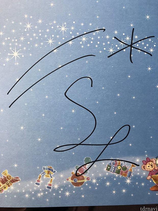ステラ・ルーのサイン