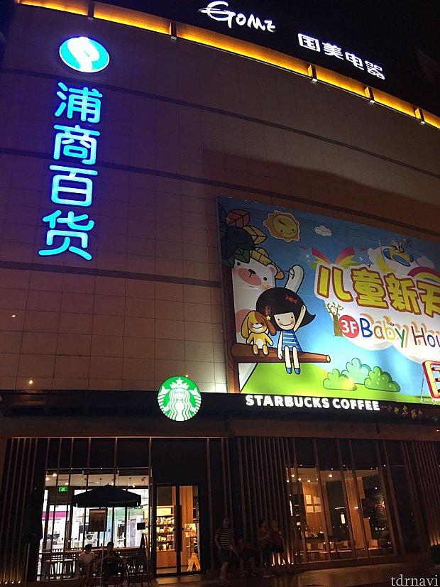 ホテルのすぐ裏には浦商百貨というデパートがありスタバがありました。その隣にはロータスというスーパーがあってKFCもありました。