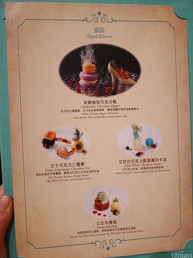 デザートは4つから1つ選びます。