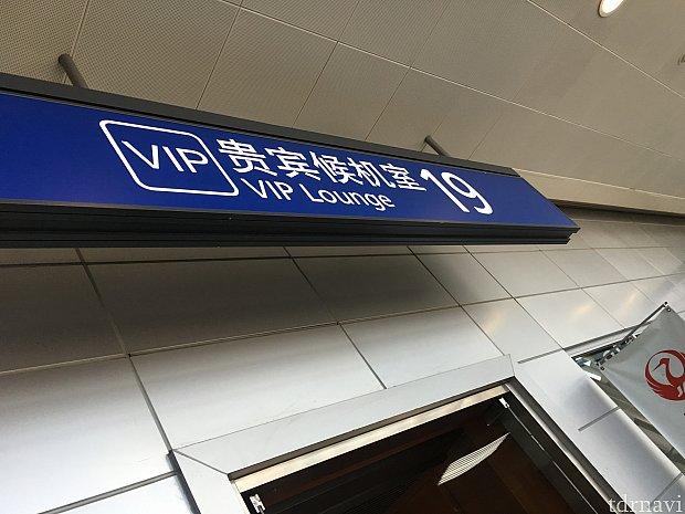 上海東浦サクララウンジ