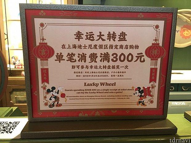 パーク内とディズニータウン内の指定のショップで一回の購入300元でラッキーホイールに一回チャレンジできます。