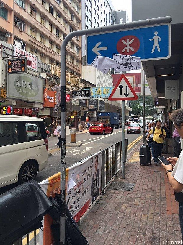 ホテルからMTR尖沙咀駅までは徒歩で約10分。MTRの看板を見て歩けばたどり着けます。