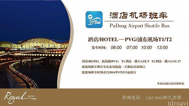 上海浦東国際空港へのシャトルバスも運行しています。