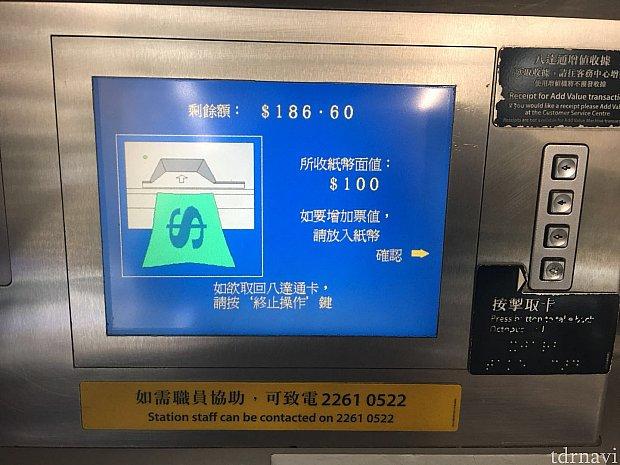 確認画面です。100HKDが追加されて残高が186.6HKDになっています。確認ボタンを押してオクトパスカードを受取って終了です。