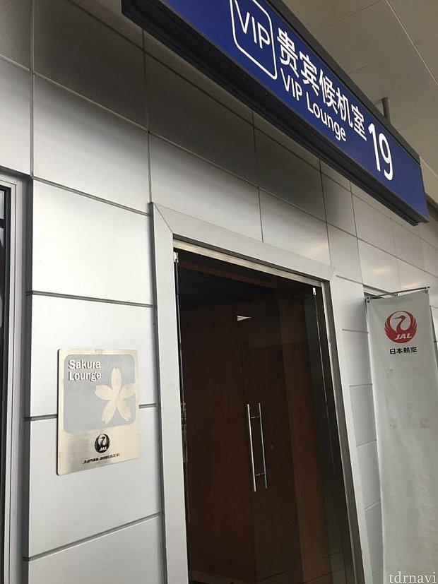 JALサクララウンジ入口