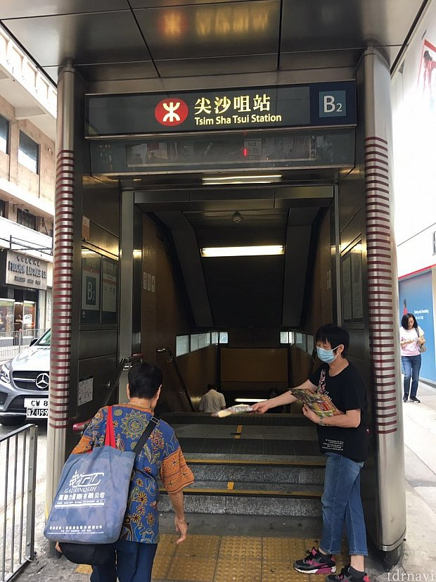 MTR尖沙咀駅に到着!徒歩10分です。