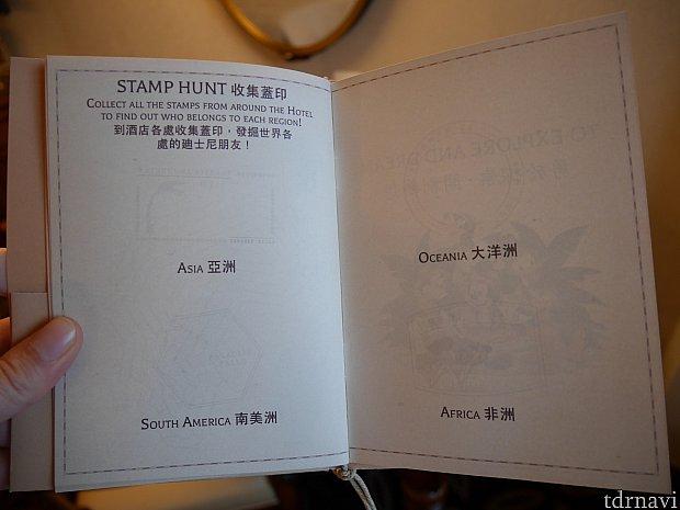 間違い探しやクロスワード、スタンプラリーのページがあります。