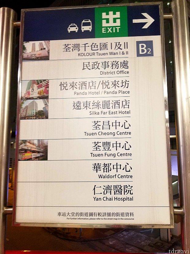 B2出口から出ます。悦來酒店の表示があるのでそれに沿って進みます。途中からお店が沢山あるビル内に入ります