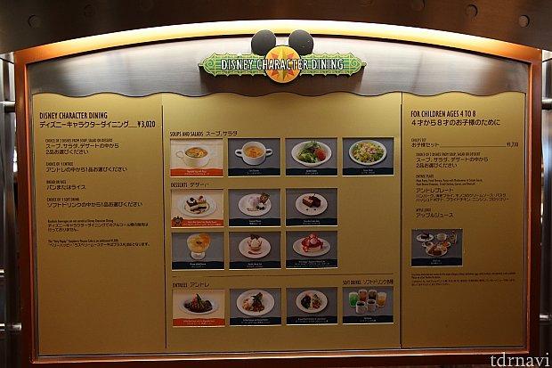 料理を取る前に壁にも写真付きメニュー表があります♪今日は何を食べようか?