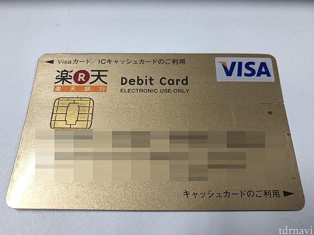 VISAゴールドカードであれば、デビットでも大丈夫です!