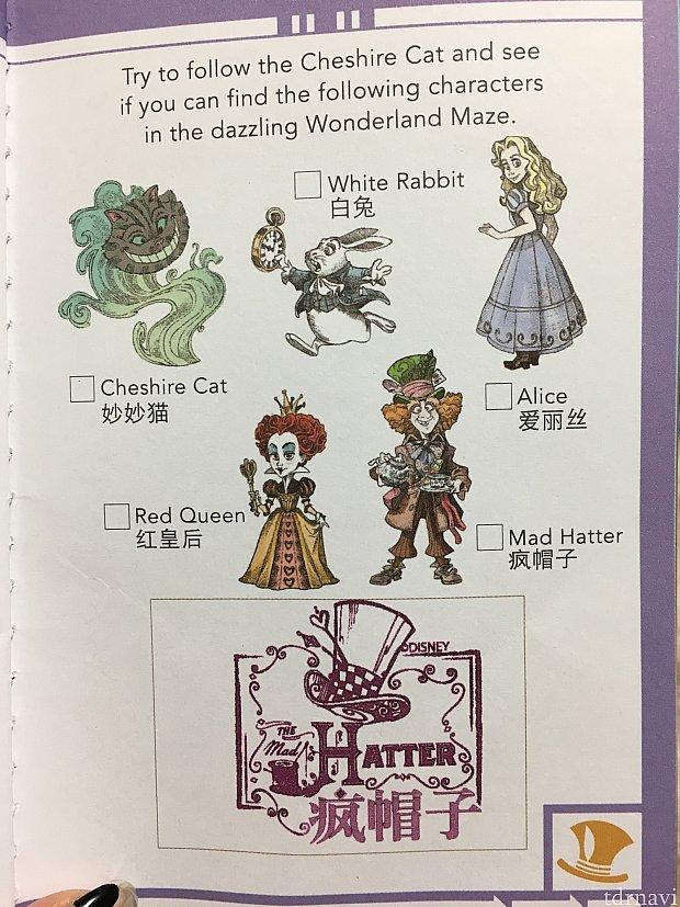 Alice in Wonderland Mazeのスタンプです!