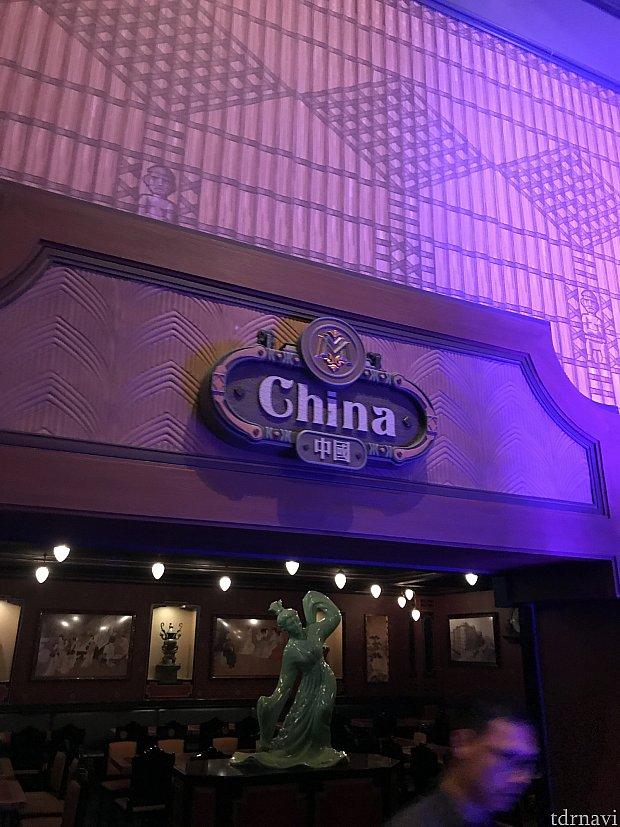 チャイナへ案内されました!