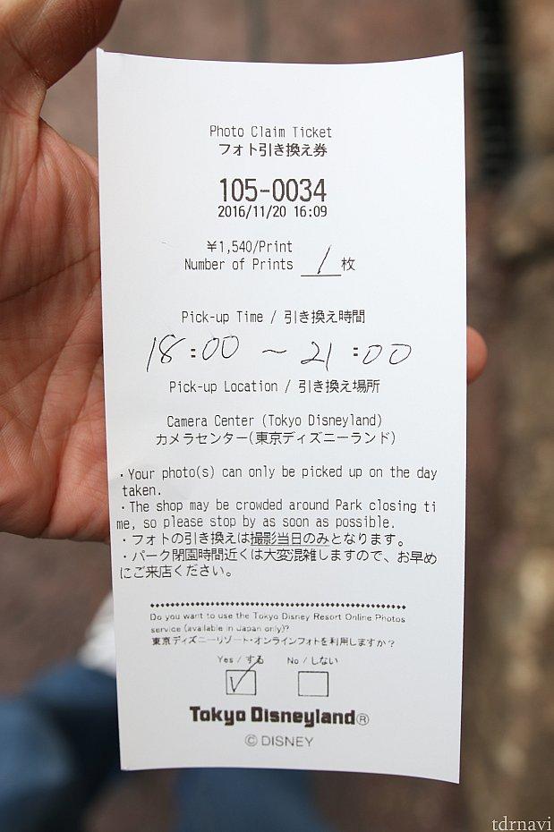 台紙写真の引き換え用紙が新システムになっているそうです。レシートの紙みたいなので間違えて捨てない様注意です!!!!