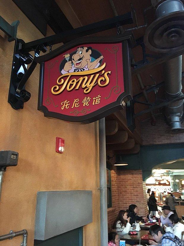 わんわん物語のトニーの部屋です。